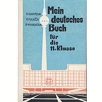 deusch11