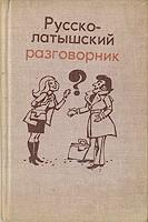 rusko_latv